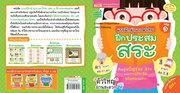 cover_แบบฝึกอ่านภาษาไทย-ฝึกประสมสระ