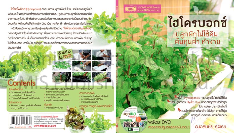 not-pass-cover_ไฮโดรบอกซ์-ปลูกผักไม่ใช้ดิน