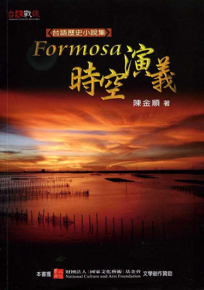陳金順小說集《Formosa時空演義》