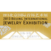 2013 Beijing International Jewelry Art Biennale