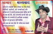albela khatri birthday 3