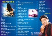 poem of albela khatri 7