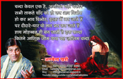 poem of albela khatri 1