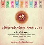 ओबीओ साहित्योत्सव भोपाल 2016