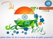 गणतंत्र दिवस की हार्दिक शुभकामनाएँ