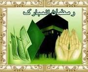 Ramadan Ul Mubarak 1438 / 2017