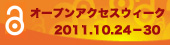 2011 small banner in Japanese 170 x 45 (2)