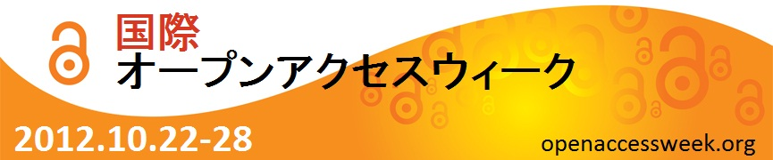 Open Access Week 2012 in Japan_header