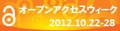 Open Access Week 2012 in Japan_web banner