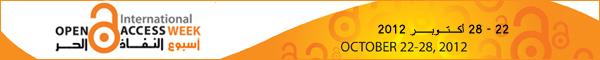 Arabic Web Banner
