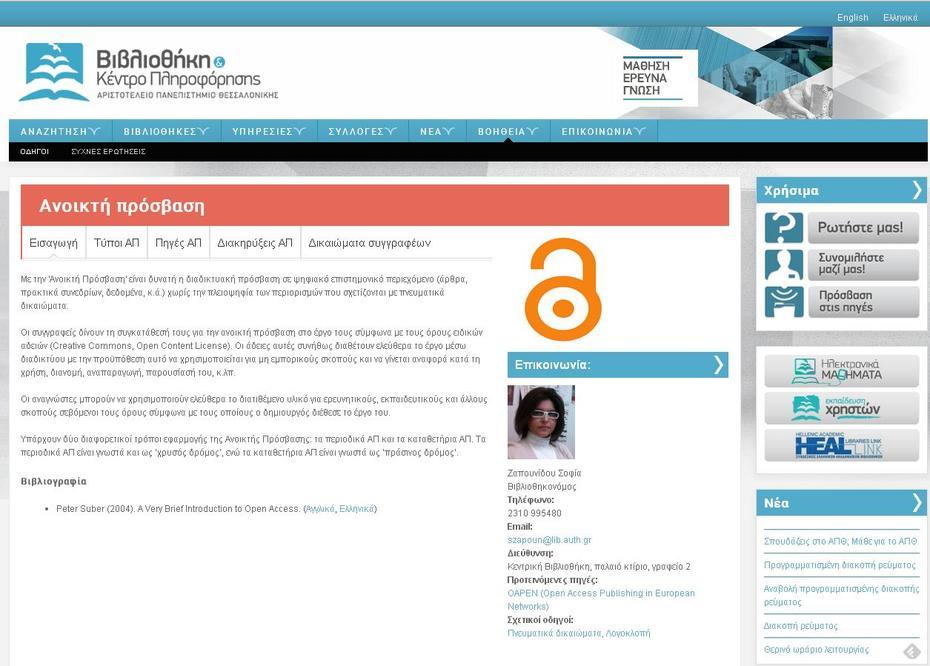 Open Access LibGuide (in Greek)