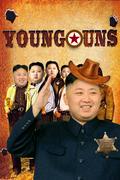 Bad Sequels:  Young Uns