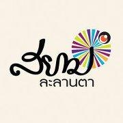 Siam Lalanta: Online Art Market