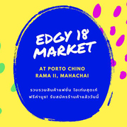 "งาน ""EDGY EIGHTEEN MARKET"""