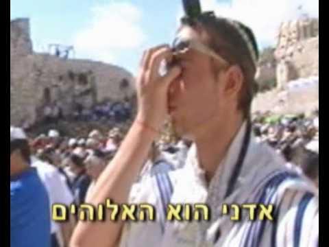 ShemaIsrael