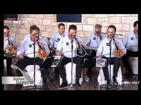 Big Band  ''Charilaos'