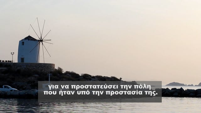 The Kastro of Parikia (Greek Subtitles)