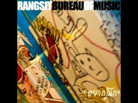 อยากรู้นัก by Rangsit Bureau of Music