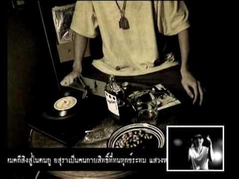MV ตระกูล ๖๖๒ - อสุรา (Rap Ver.)