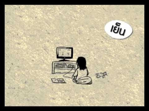 Animation Dek Thai