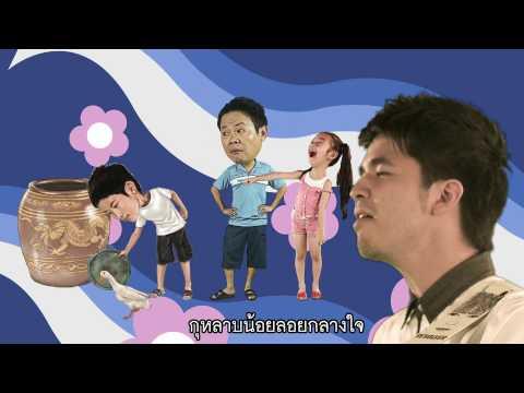 MV บ้านฉันฯ OST. - อารมณ์ดี
