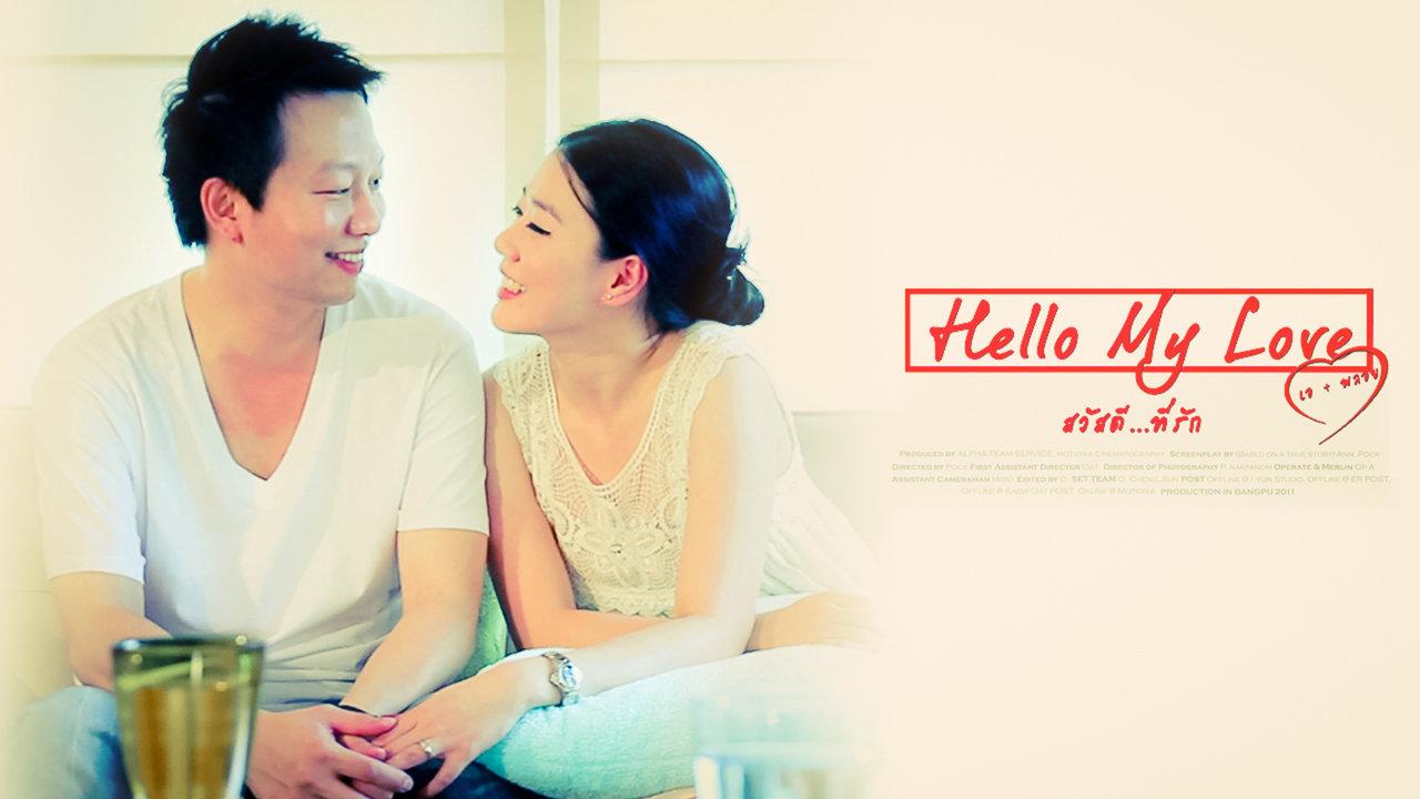 """ Hello My Love สวัสดี...ที่รัก """