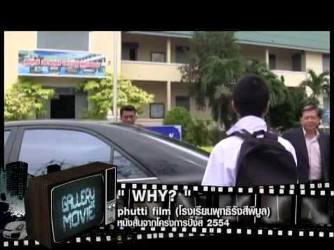 แกลเลอรี่ มูฟวี่ Phutti Film Part 1