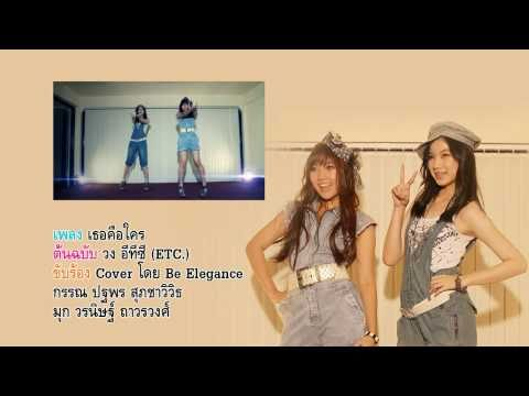 MV เธอคือใคร ETC (Covered By Be Elegance)