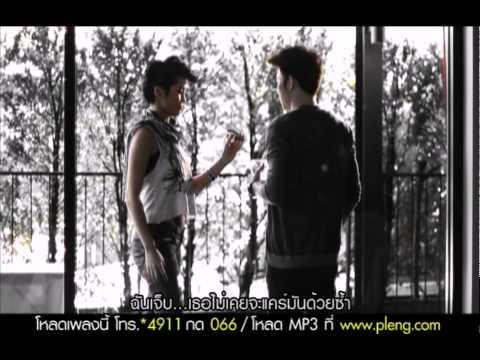 ฉันเจ็บ : P.O.I [MV HD]