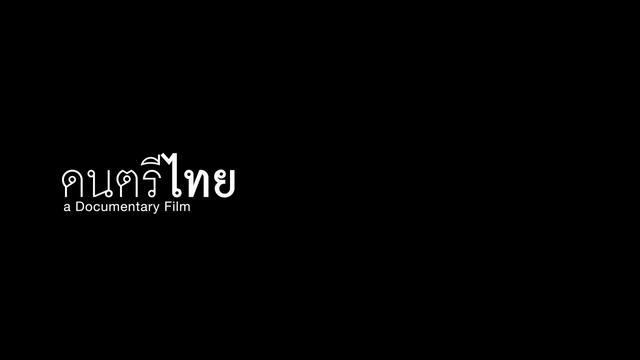 "Trailers ""ดนตรีไทย a documentary film"""