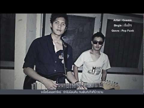 Cosmic - เจ็บซ้ำๆ (Audio full song)