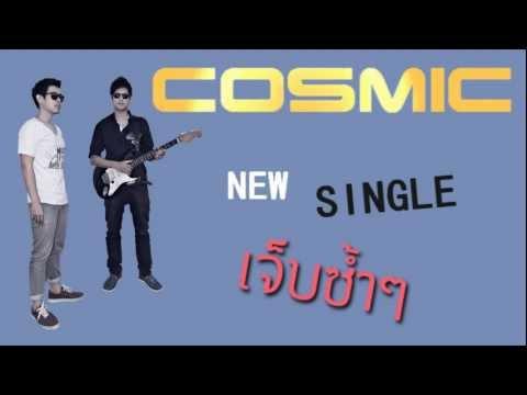 Cosmic - เจ็บซ้ำๆ (Audio Teaser)