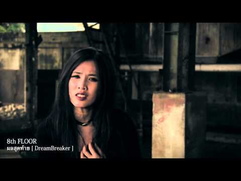 8th floor ผลสุดท้าย [DreamBreaker] Official MV [click 1080HD]