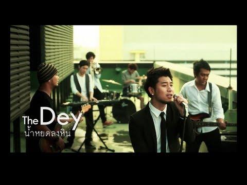 [OFFICIAL MV] น้ำหยดลงหิน - The Dey