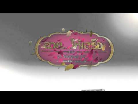 Title รายการ สวย...ให้เสร็จ by Noppaluck