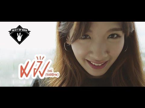 เจ้าพระยา ทันยุค x BOTB - มอง 2016 (Rainbow) [Unofficial Music Video]