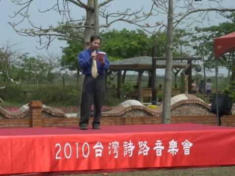 20100328 詩人方耀乾佇鹽水台灣詩路