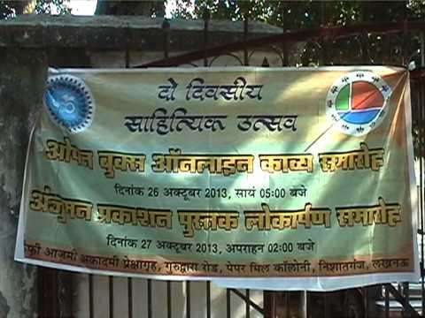 Anjuman Prakashan Pustak lokarpan samaroh 27 10 2013