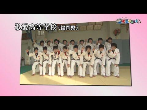 National High School judo powerhouses school report - [revered high school] | judo channel