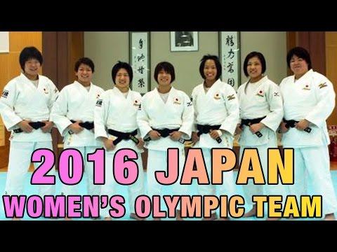 Japanese 2016 Women's Olympic Team - 日本女子柔道オリンピックチーム2016年