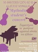 Μαθητική συναυλία / Students Concert