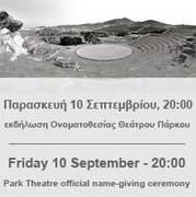 Εκδήλωση Ονοματοθεσίας Θεάτρου / Theatre Name-Giving Event
