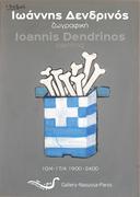 Yannis Dendrinos at Pontoporos Gallery / Γιάννη Δενδρινού στη γκαλερί Ποντοπόρος
