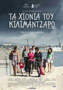 "Cinema: ""Les Neiges Du Kilimandjaro / ΤΑ ΧΙΟΝΙΑ ΤΟΥ ΚΙΛΙΜΑΝΤΖΑΡΟ"""