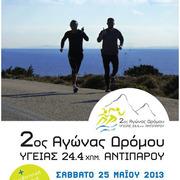 2os Αγώνας Δρόμου Υγείας 24,4χλμ. Αντιπάρου / 2nd 24.4km. Antiparos road race for health