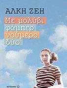 Alki Zei: book presentation / Αλκη Ζέη: παρουσίαση βιβλίου