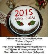 """Κοπή της Πρωτοχρονιάτικης Πίτας του Πολιτιστικού Συλλόγου """"Σκόπας ο Πάριος"""" / New Year's Pie of the Cultural Association of Prodromos"""