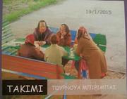 Τουρνουά Μπιρίμπας στο Τακίμι / Biriba Tournament at Takimi Cafe