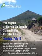 The Angeria- Ai-Giorgis sta Damalia- Mt. Stroumboulas Hike