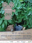 Πρόγραμμα Προβολών 20 Ιουλ. / Antiparos Cinema Days 20 July program